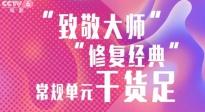 """""""北京展映""""打造光影盛宴 重磅电影轮番亮相"""