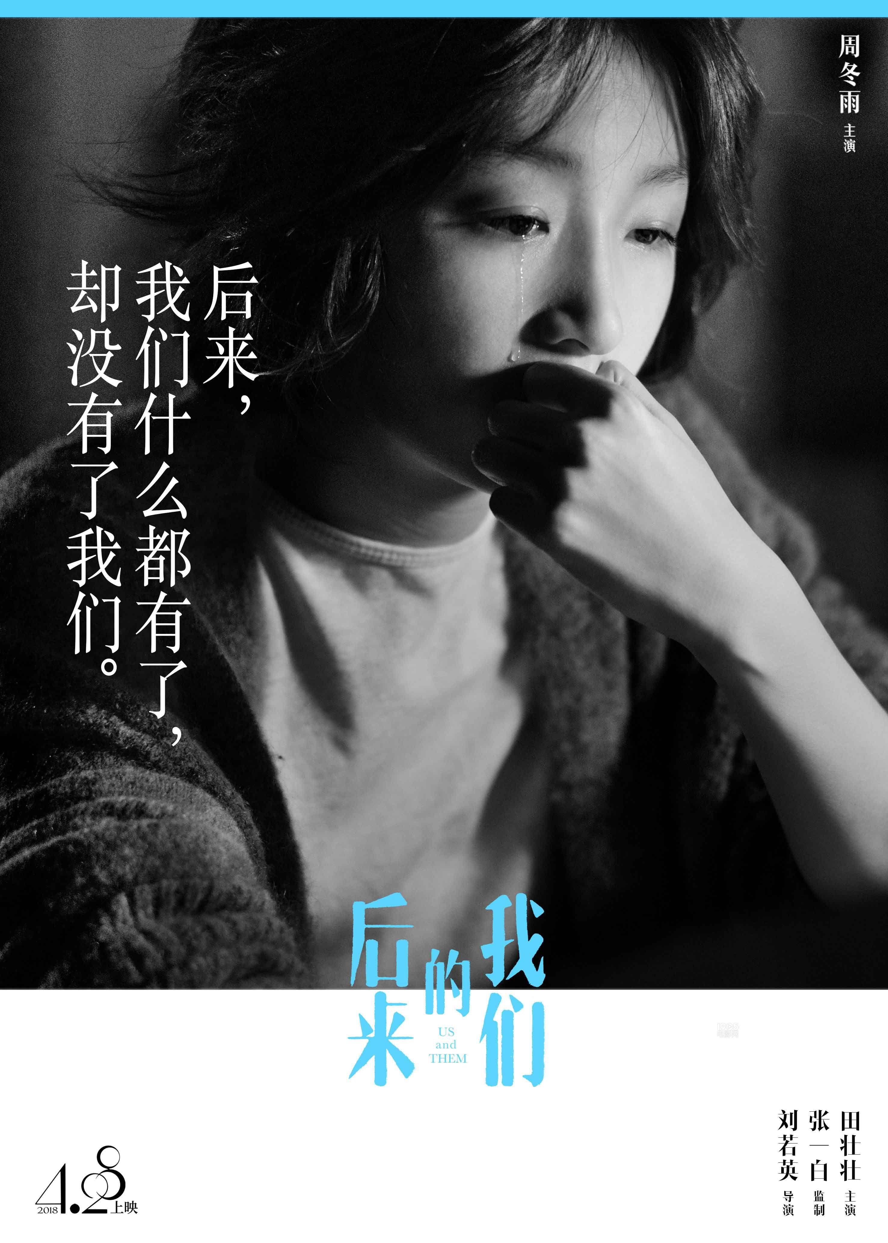 《后来的我们》曝光新海报 周冬雨演绎北漂女孩