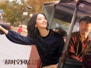 《超时空同居》定档5.18 佟丽娅灵魂拷问雷佳音
