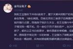 马蓉微博发声称房子被王宝强强占 被栽赃转移财产