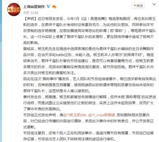 《这就是街舞》选手辱骂易烊千玺 节目组要求道歉_华语_娱扒网