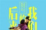 《后来的我们》预售开启 刘若英处女作备受期待