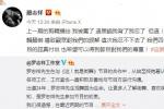 罗志祥斥责《街舞》剪辑制造矛盾 要求公开道歉