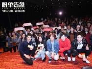 《脱单告急》上海首映 90后剧组全程开启互怼模式