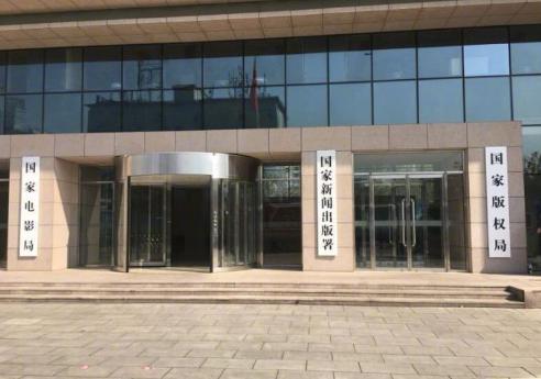 原广电总局的电影管理职责划入中宣部 今日揭牌