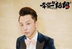 4月15日,第八届北京国际电影节举行开幕式,开心麻花第四部电影《李茶的姑妈》剧组亮相开幕式红毯。