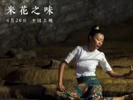 《米花之味》获赞华语电影惊喜之作 不少观众看哭