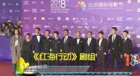 北京国际电影节盛大开幕 三剧组借势打响宣传战