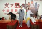 """4月16日,韦斯•安德森动画新作《犬之岛》在京举行金沙娱乐首映礼。福斯探照灯全球总裁Rebecca Kearey女士应邀出席,实力派演员朱亚文、宋佳也惊喜现身,两人此次不仅担任了电影金沙娱乐区推广大使,更是为片中的主角狗狗""""首领""""和""""豆蔻""""配音。"""