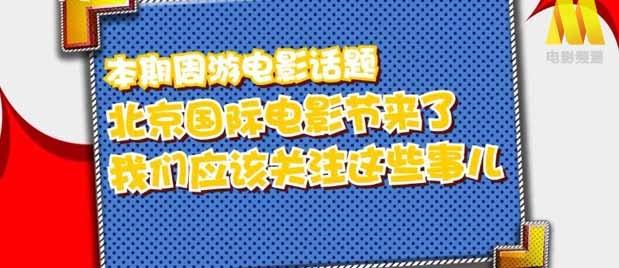 """【周游电影】南美人最爱看电影 追看北影节""""神片"""""""
