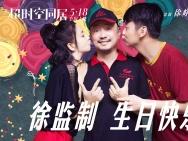 《超时空同居》为监制徐峥庆生 定档5.18奇幻上映