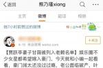 熊乃瑾点赞甘薇负面新闻 网友:又是塑料姐妹花?