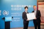 """演员王俊凯被任命为""""联合国环境署亲善大使"""""""