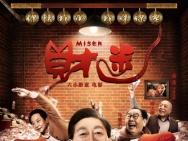 """北影节《财迷》剧组抢镜 红毯惊现""""西游回忆杀"""""""