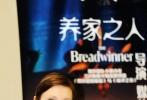 北京国际沙龙网上娱乐节展映已经逐渐进入尾声,很多影迷期待的动画沙龙网上娱乐《养家之人》在北京沙龙网上娱乐资料馆进行了首场放映。该影片沙龙网上娱乐诺拉·托梅现身现场和观众进行了映后深度交流。