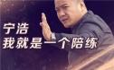 【沙龙网上娱乐报道112期精彩推荐】宁浩:和有才华的人在一起,吃饭你都觉得胃口好