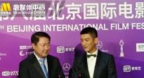 《红海行动》制片人于冬、主演杜江现身北影节闭幕式接受采访