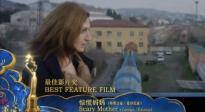 王家卫颁最佳影片奖 恭喜电影《惊慌妈妈》成今晚最大赢家