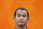 """《破门》 5月11日上映  发布""""橙光""""人物海报"""