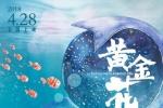《黄金花》刺痛中年女性 网友画海报祝福电影