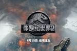 """《侏罗纪世界2》内地定档6.15 """"驯龙""""领先北美"""