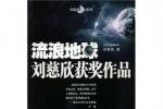 刘慈欣又一科幻小说《流浪地球》改编 吴京参演