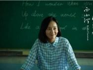 电影《西小河的夏天》获赞 00后演员弄哭85后导演