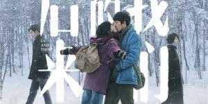 《后来的我们》终极预告 明日公映直面爱情倒计时