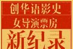 由刘若英执导、张一白监制,井柏然、周冬雨和田壮壮主演的《后来的我们》已于4月28日公映。这部刘若英的导演处女作不仅是五一档唯一的一部爱情电影,票房也领跑五一档,公映第四天,票房就已经超过了8亿。