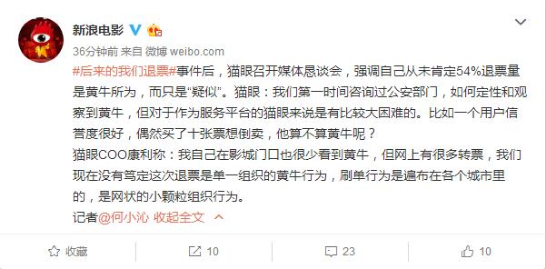 """猫眼电影再次回应退票事件 强调""""疑似""""黄牛所为"""