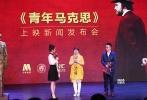 5月4日下午,电影《青年马克思》金沙娱乐发布会在北京中华世纪坛剧场举行。活动由电影频道节目中心与金沙娱乐电影股份有限公司共同举办。