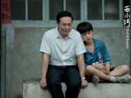 《西小河的夏天》曝预告 85后导演将体悟融入剧情