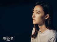 《幕后玩家》另类密室逃脱?徐峥王丽坤虐心催泪