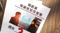 刘若英沙龙网上娱乐处女作你满意吗?《后来的我们》打多少分?
