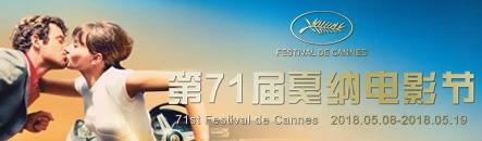 第71届戛纳沙龙网上娱乐节