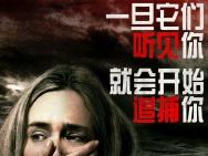 《寂静之地》曝终极预告海报 极致惊悚体验来袭