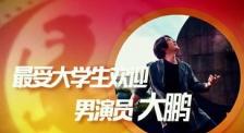大影节获奖演员演技大比拼 闫妮分享妈妈新主张