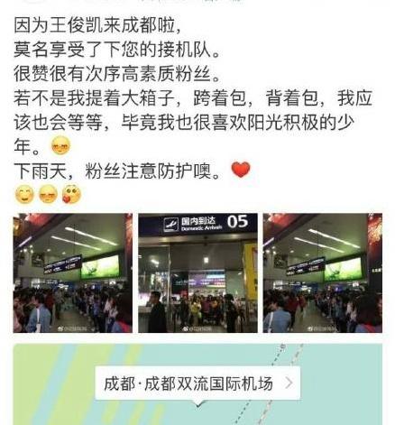 王俊凯赴成都越夜越美丽 路人莫名享受粉丝接机