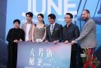 5月9日,由郭富城、苗苗、吴建飞主演的新片《六月的秘密》在法国戛纳举行金沙娱乐发布会。