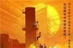 电影《查理九世》发全新海报 打造暑期冒险新世界