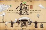 《新乌龙院》曝全阵容海报预告 吴孟达回归乌龙院