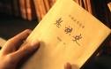 《九层妖塔》又陷字体侵权案 电影道具究竟应该怎么做?