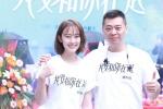 黄磊监制《我要和你在一起》开机 王渊慧甜蜜亮相