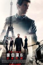 《碟中谍6》曝惊喜版预告 亨利·卡维尔向中国问好