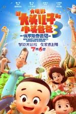 《新大头儿子3》曝海报沙龙网上娱乐 7月6日开启梦幻冒险