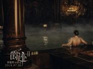电影《爵迹2》定档7.6 情感版预告片首曝全阵容
