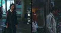 《超时空同居》发布治愈系情歌《房间》MV