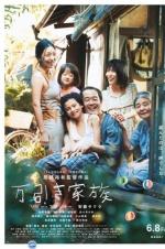 是枝裕和《小偷家族》内地版权已售出 档期未确认