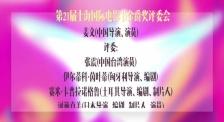 上海国际优德炸金花电视节在京发布 姜文领衔金爵奖评委会