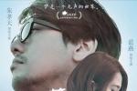 《蓝色金鱼》入围温哥华国际华语沙龙网上娱乐节 定档6.4